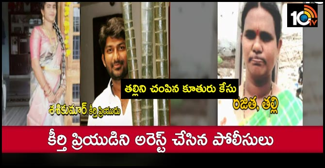 keerthi case police speed up enquiry
