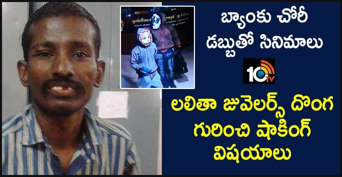 lalitha jewellery robber escape