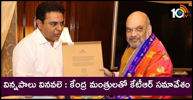Telangana Minister KTR Delhi Tour | meeting with Union Ministers