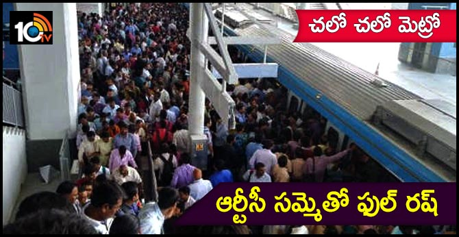One o'clock in the afternoon : Millions People travel by metro train