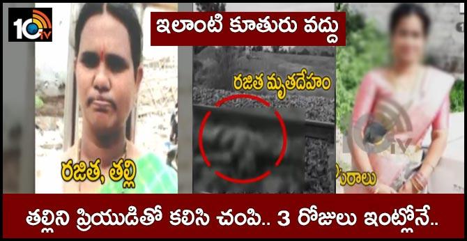 mother murdered by daughter in hayath nagar