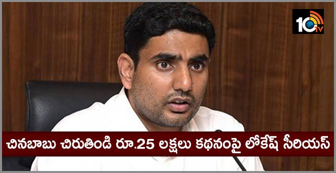 nara lokesh legal fight