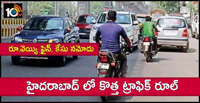 new traffic rule for wrong route vehicles