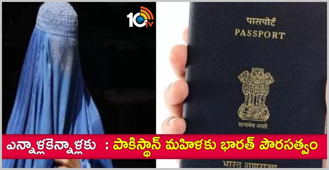 pakistan woman zubeda gets indian citizenship after 35 years