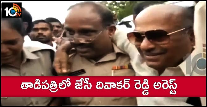 police arrest jc diwakar reddy