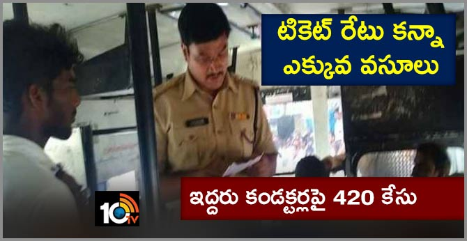 police case on conductors