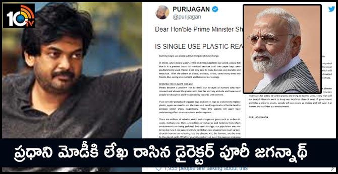 Director puri jagannath wrote Letter to PM Narendra Modi