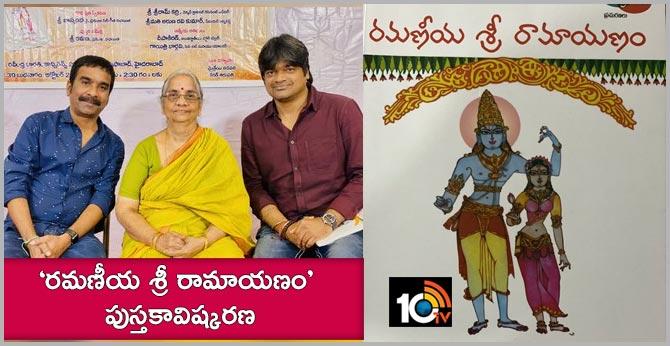 ramaniya sri ramayanam book launch