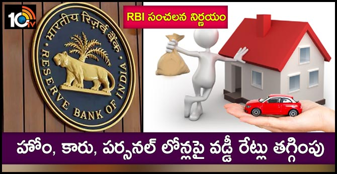 Repo Rate cut by 0.25%, your Home, Car, Personal loan EMI to come down