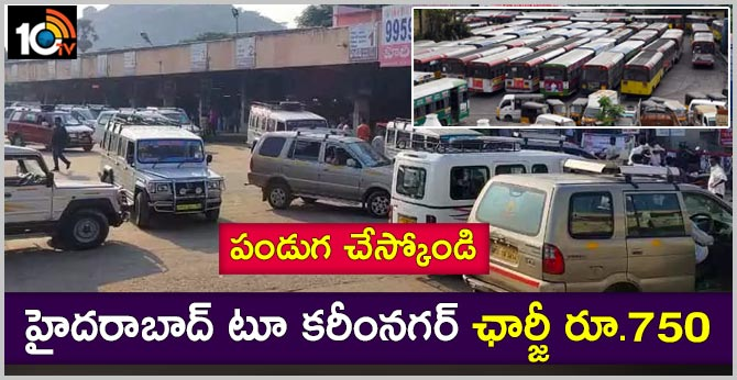 Ts RTC strike: Private vehicles have heavy charges