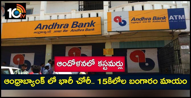 robbery in andhra bank