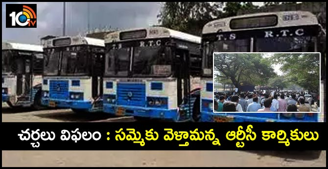 rtc unions to go for strike