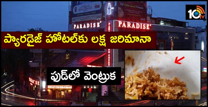 secunderabad paradise hotel to be fined as rs.1 lakh