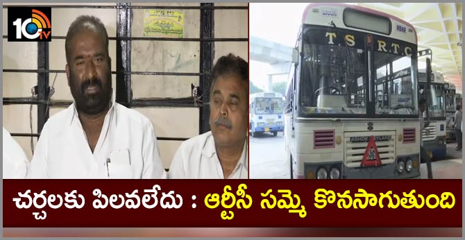 strike continues says RTC jac convenor ashwatthama reddy