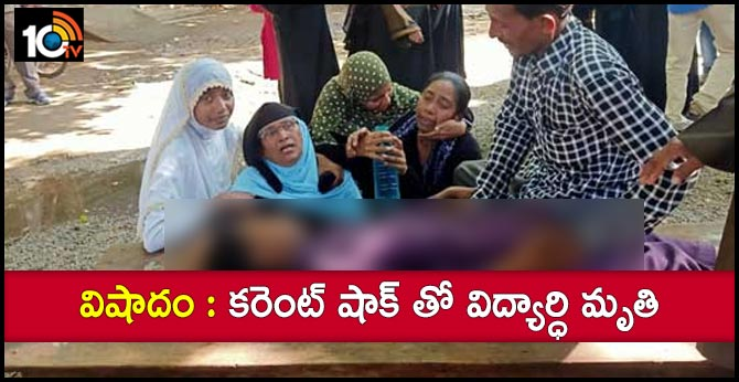 student dies electric shock in a school at telangana