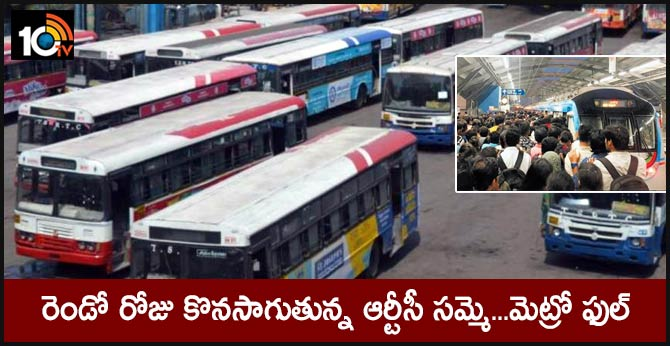 telangana rtc strike continues second day