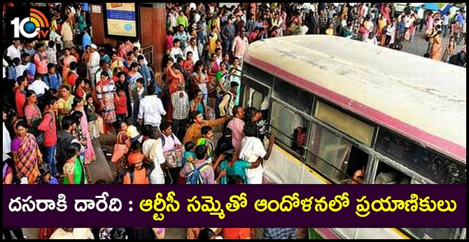 telangana rtc strike effect on passengers