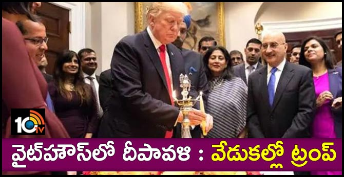 trump to celebrate diwali for the 3rd time in white house