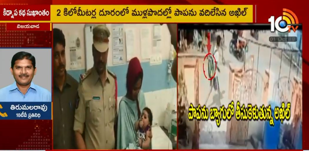 Vijayawada's two-month-old kidnapping case ends happy