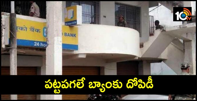 criminals looted Rs.32 lakh from uco bank in bihar