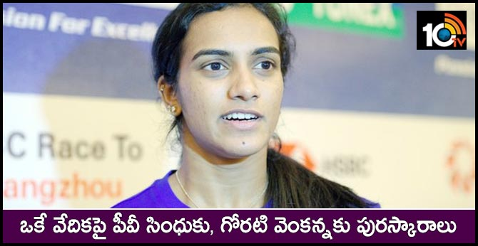 usa based ramineni foundation announced awards to pv sindhu, goreti venkanna