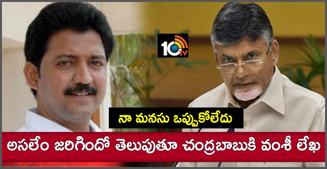 vallabhaneni vamsi letter to chandrababu