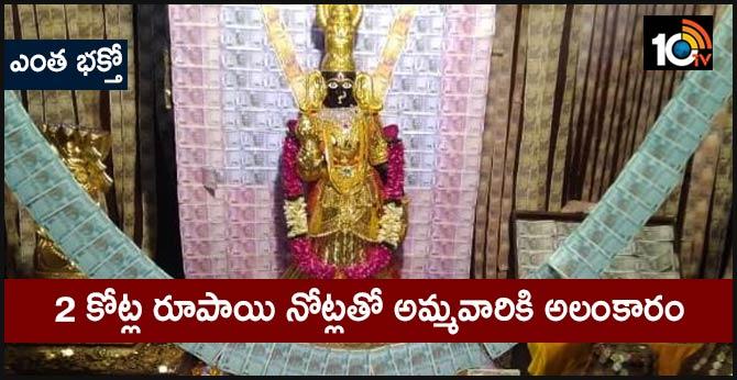 vasavi kanyakaparameshwari  KURUPAM MARKET in VISHAKAPATNAM