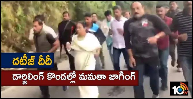 west bengal CM Mamata Banerjee Joging 10 km With Entourage In Hills Of Darjeeling