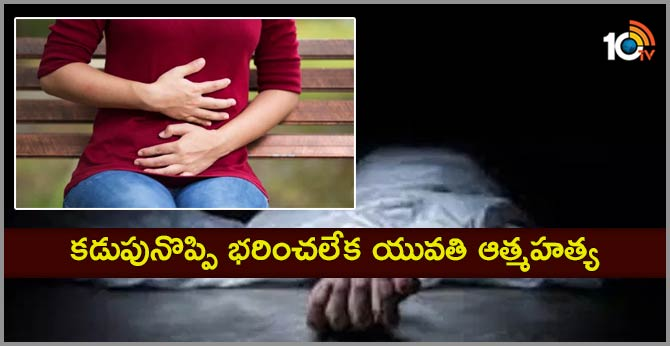 young woman Suicide in jagityala