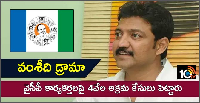 ysrcp leaders fire on vallabaneni vamsi