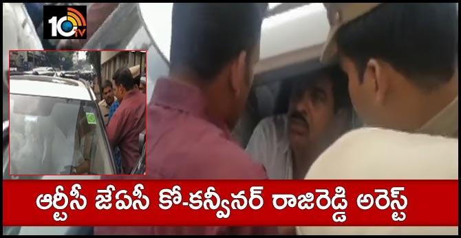 TSRTC JAC Co-Convener Raji Reddy Arrest