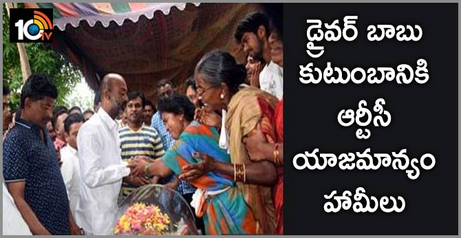 TSRTC Official Guarantees For The Driver Babu Family