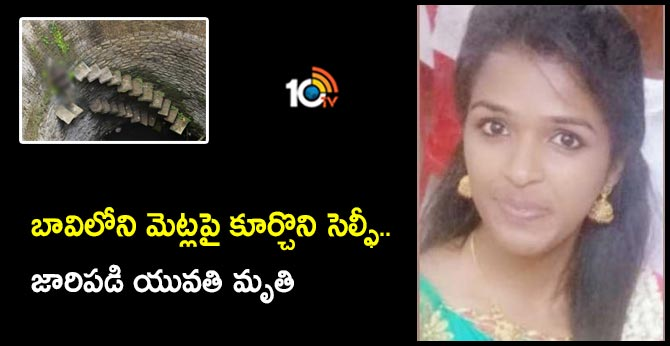 Chennai woman falls into well while taking selfie