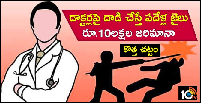 10 yrs jail for assault on doctors