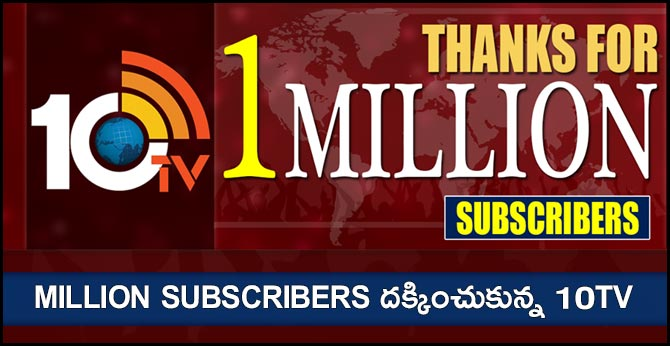 10TV reached Million Subscribers mile stone