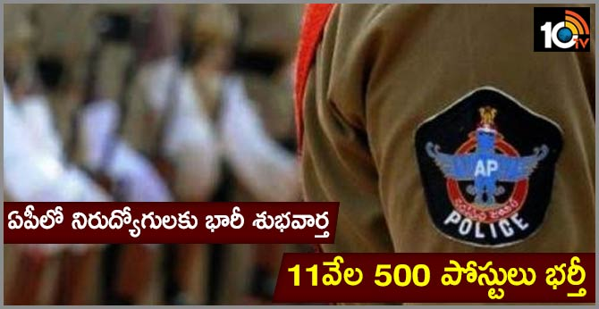 11 thousand posts in police department