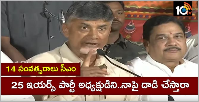 14 years of CM..25 years party president .. Will you teach me? Chandrababu