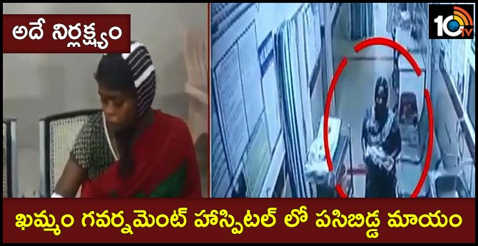 16 Days of girl Baby Kidnapped in Khammam Government Hospital