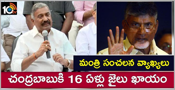 16 years jail for chandrababu