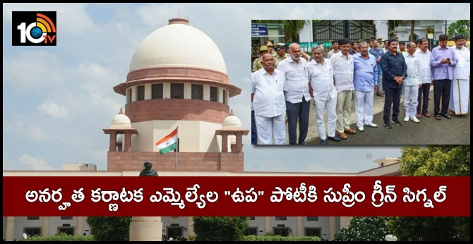 17 Karnataka MLAs Stay Disqualified, But Can Contest Polls: Supreme Court