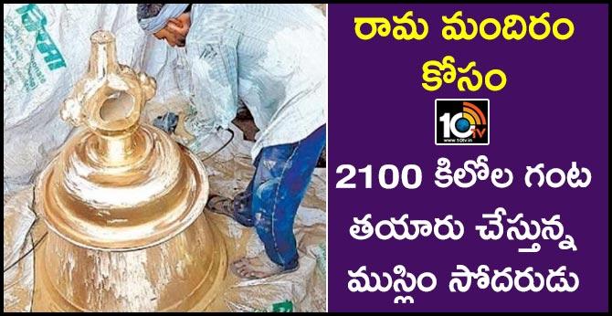 2100 kg ghanta is getting ready form ayodhya ram temple..muslim man in polishing