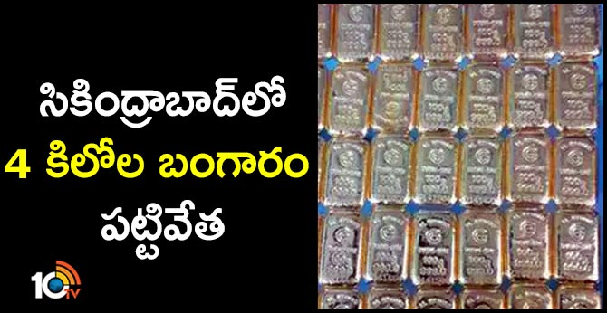 4 KG Gold Seized In Marredpally