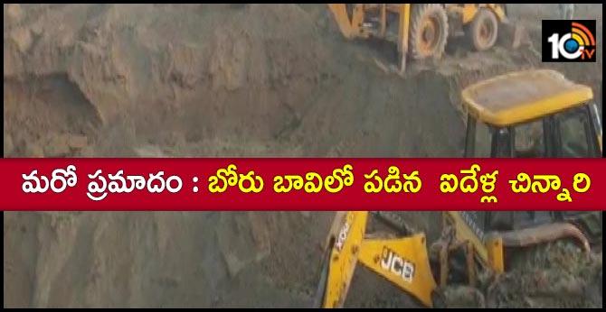 5 year old girl Shivani falls into 50 feet deep borewell in-karnal haryana  rescue operations
