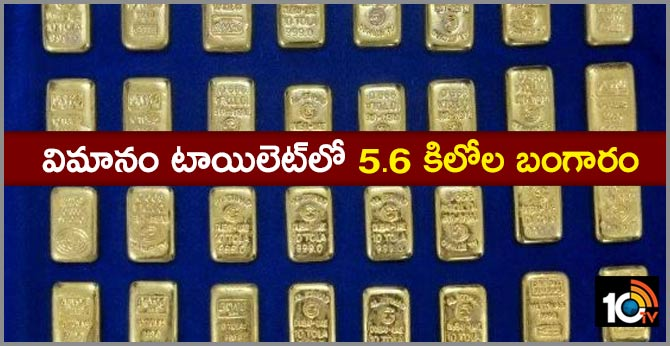5.6kg gold seized from Air India flight toilet