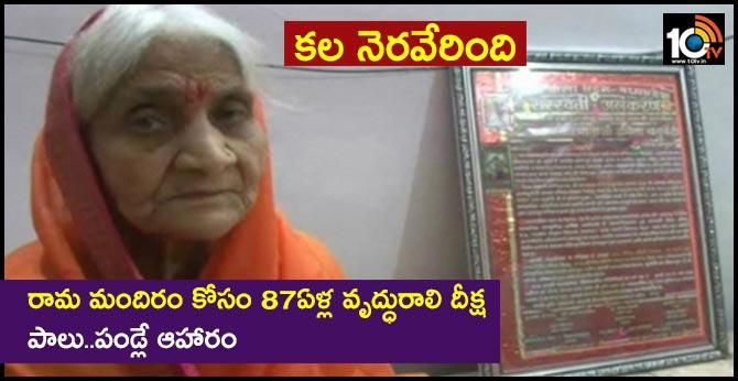 81 year old MP initiates construction of Rama Mandiram..milk and banana food for 27 years