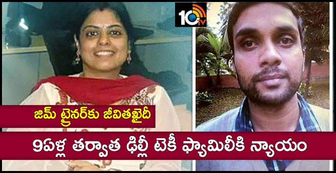 9yrs after murder dell techie payal surekha gym trainer gets life term