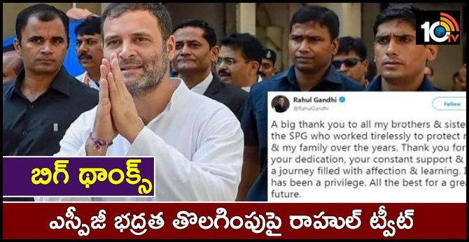 A big thank you to all my brothers & sisters in the SPG Rahul Tweet