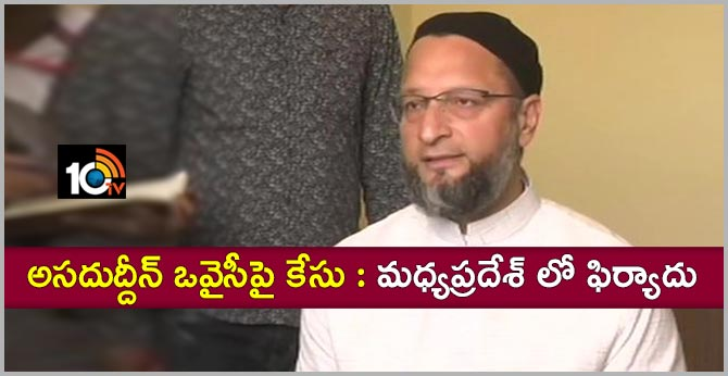 A complaint has been filed by an advocate against AIMIM chief Owaisi