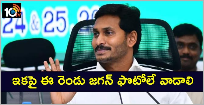 AP CM YS Jagan orders to use only these 2 photos in govt events