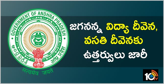 AP Government Issued orders to implement jagananna vidya deevena, jagananna vasathi deevena